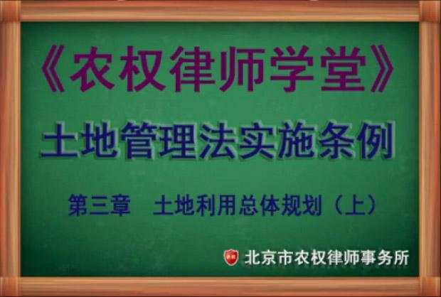 第三讲 第三章 土地利用总体规划(上)