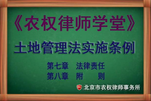 第10讲 第七章 法律责任 第八章 附则