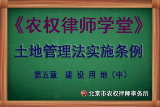 第7讲 第五章 建设用地(中)