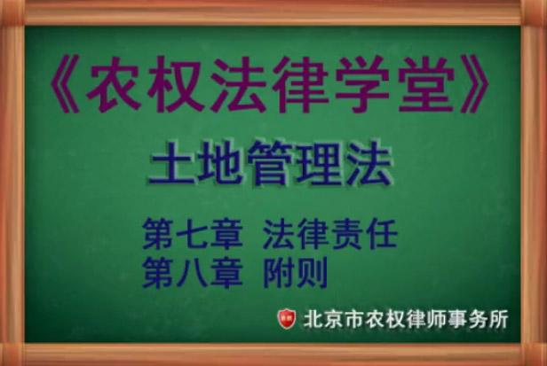 第11讲 第七章 法律责任 第八章 附则