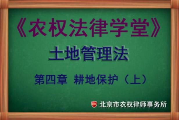 第5讲 第四章 耕地保护(上)