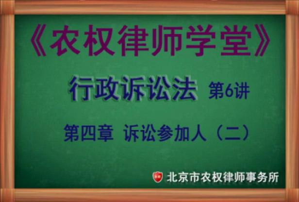 第6讲 第四章 诉讼参加人(二)