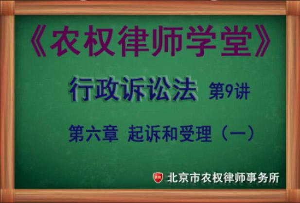 第9讲 第六章 起诉和受理(一)