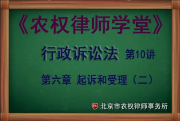 第10讲 第六章 起诉和受理(二)