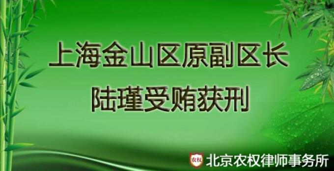 上海金山区原副区长陆瑾受贿获刑