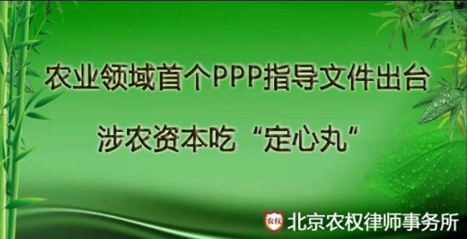 """农业领域首个PPP指导文件出台 涉农资本吃""""定心丸"""""""