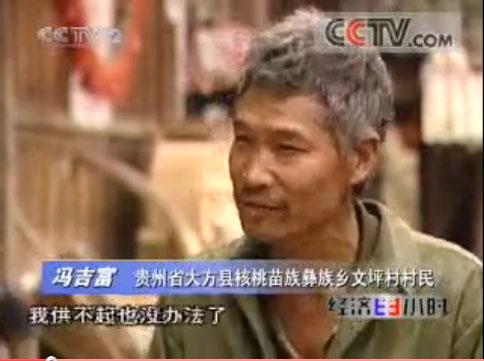 直面贫困--贵州大方县