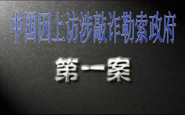 中国因上访涉敲诈勒索政府第一案
