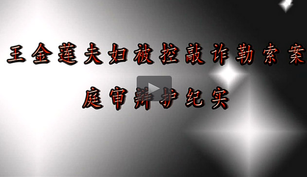 王金莲夫妇涉敲诈勒索案庭审辩护纪实(四)