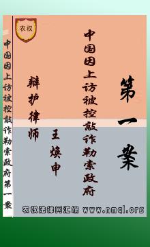 刘金元涉嫌敲诈勒索罪一案 一审辩护词