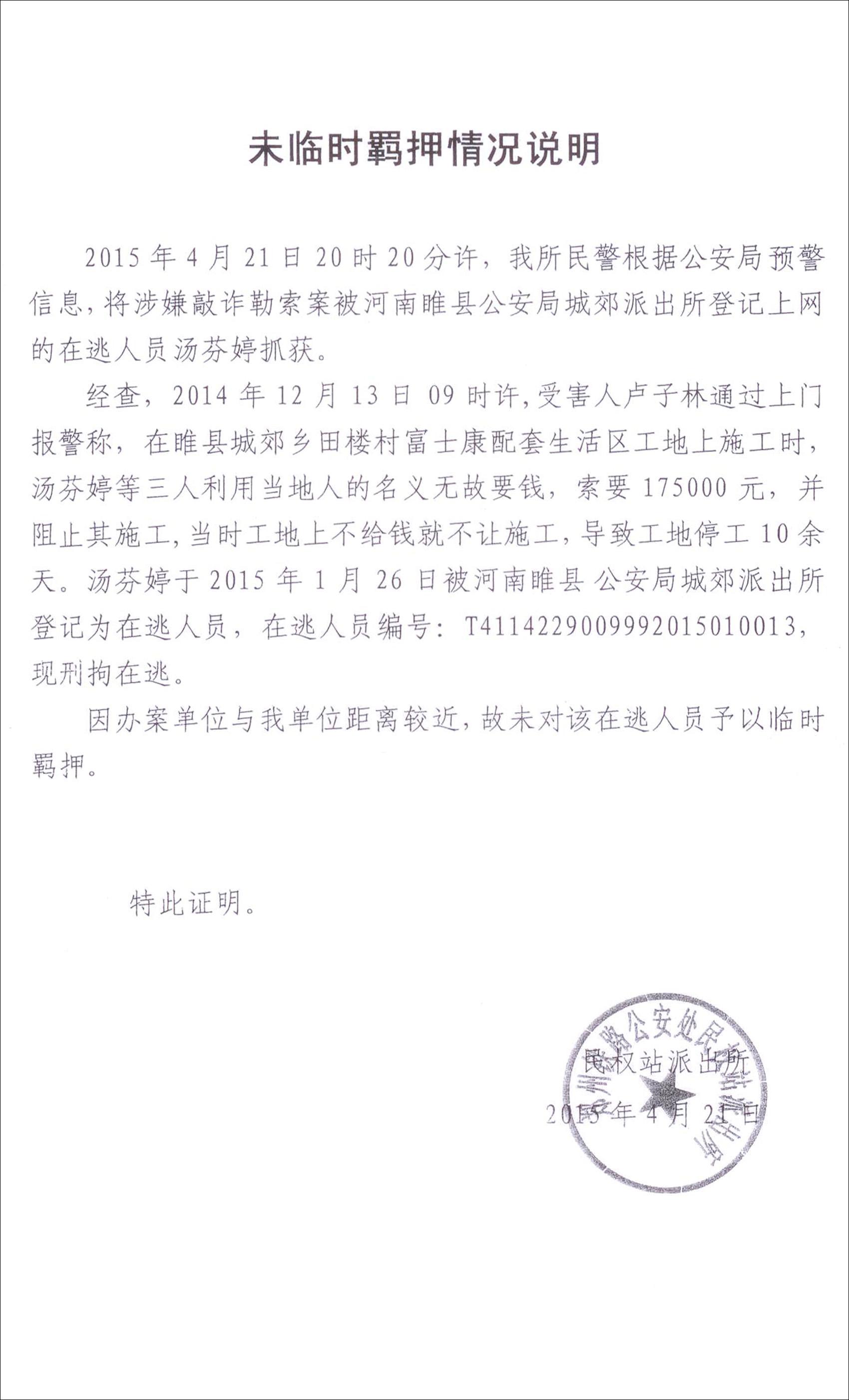 郑州铁路公安处民权站派出所未临时羁押情况说明.jpg