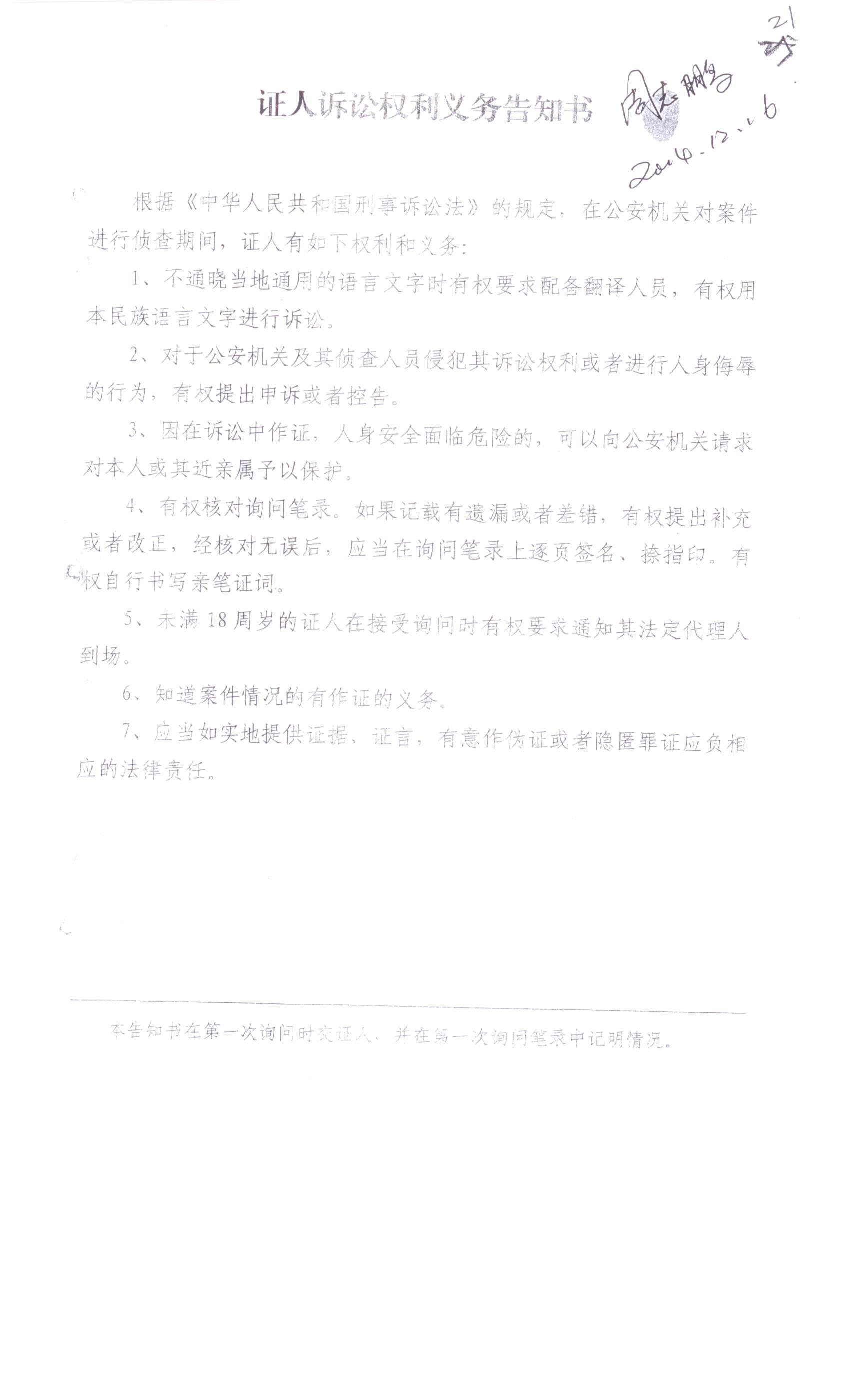 周志鹏的询问笔录1.jpg