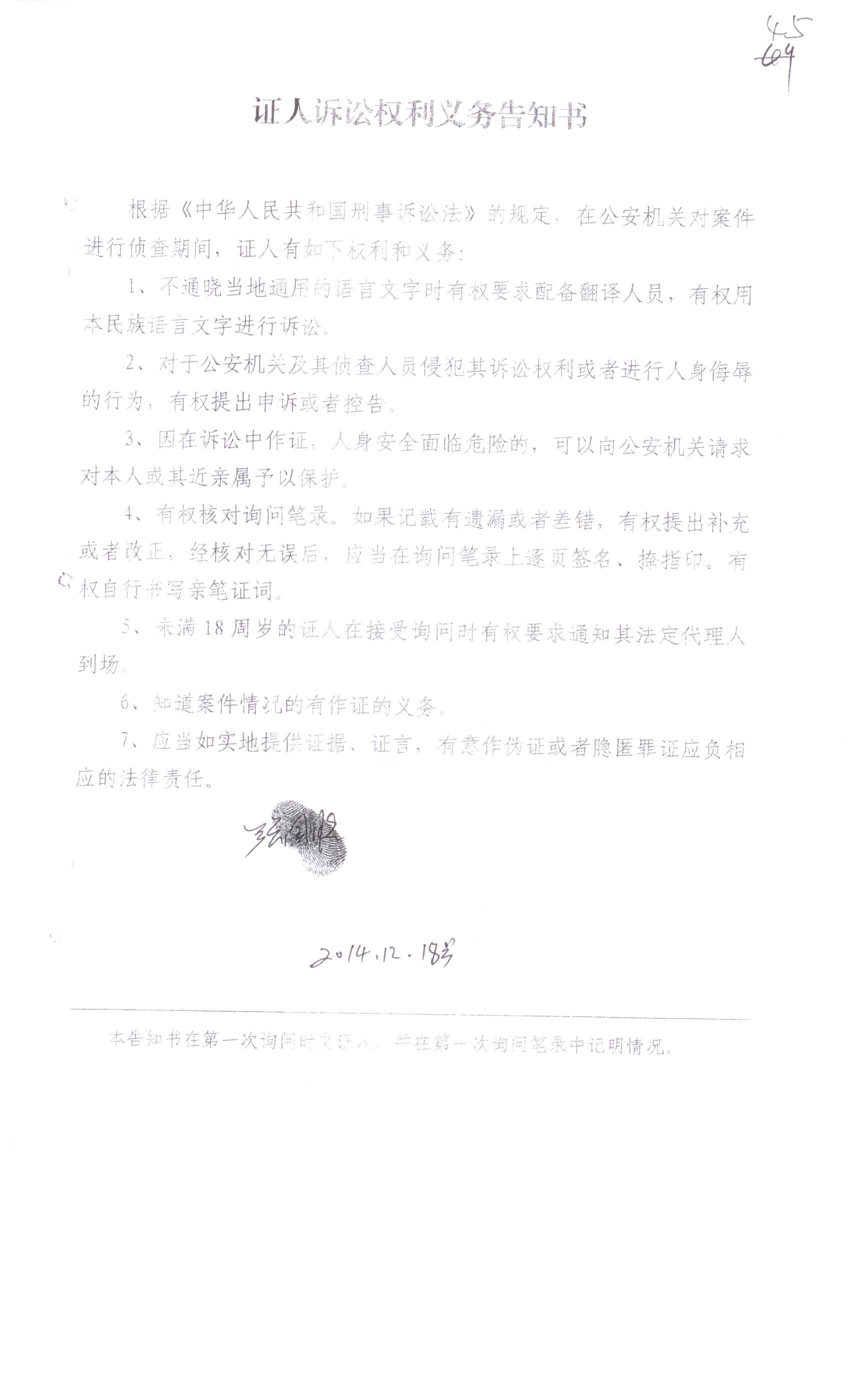 张国胜的询问笔录1.jpg