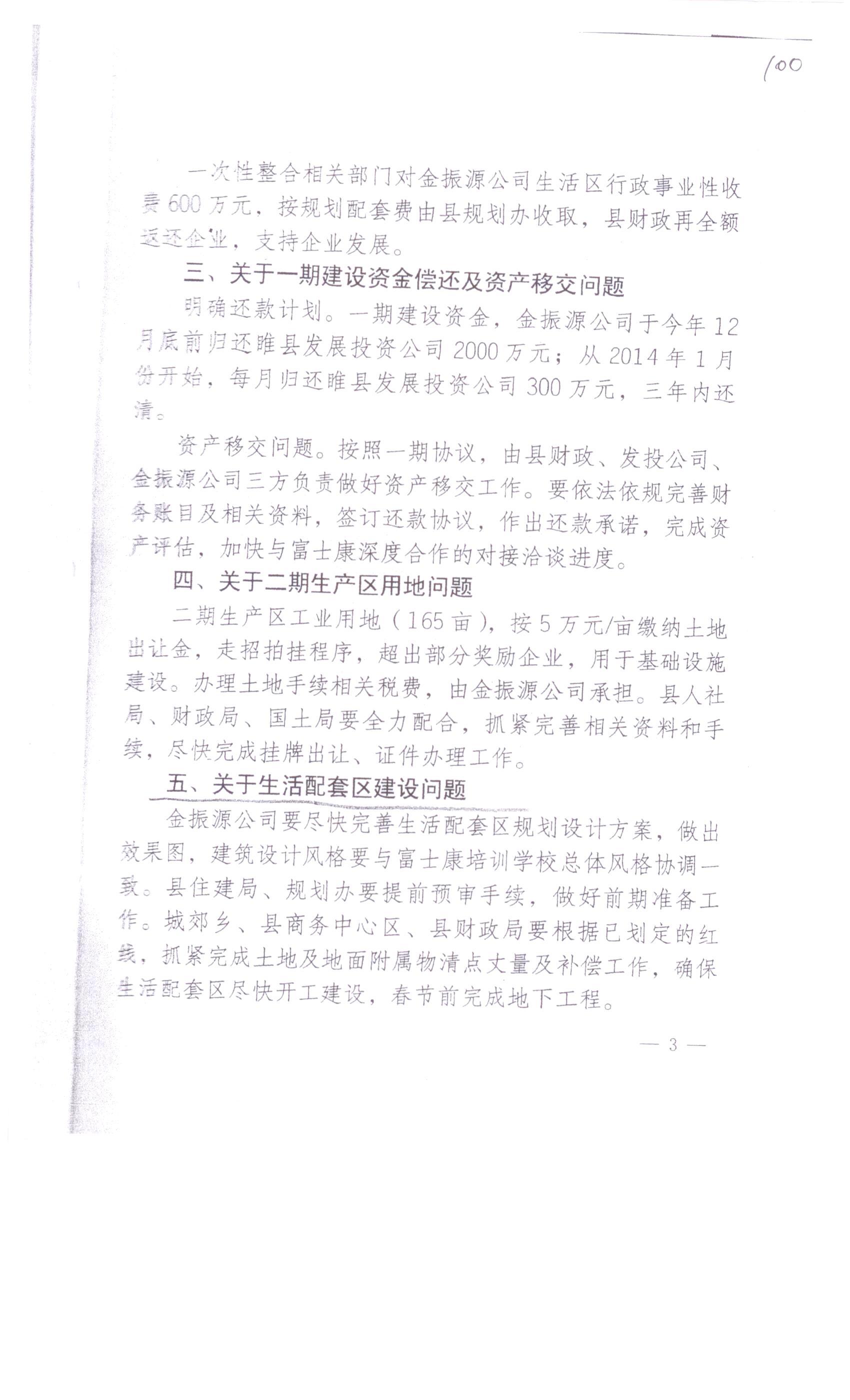 中共睢县县委办公室睢办文[2013]12号3.jpg