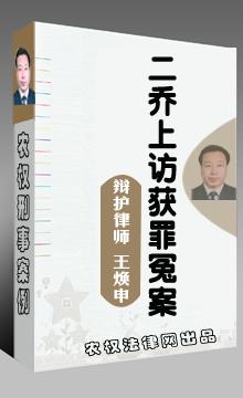 """采访""""王焕申律师""""""""二乔""""上访有罪吗?"""