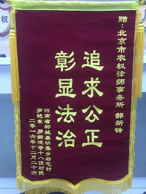 河南省郸城县胡集乡后屯村罗艳东等十八位村民赠送锦旗