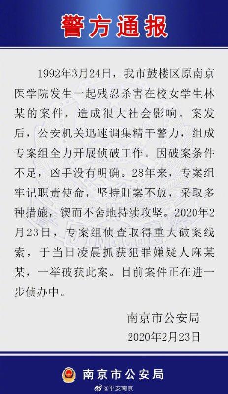 南京28年前命案告破,跟白银杀人案用了同个技术